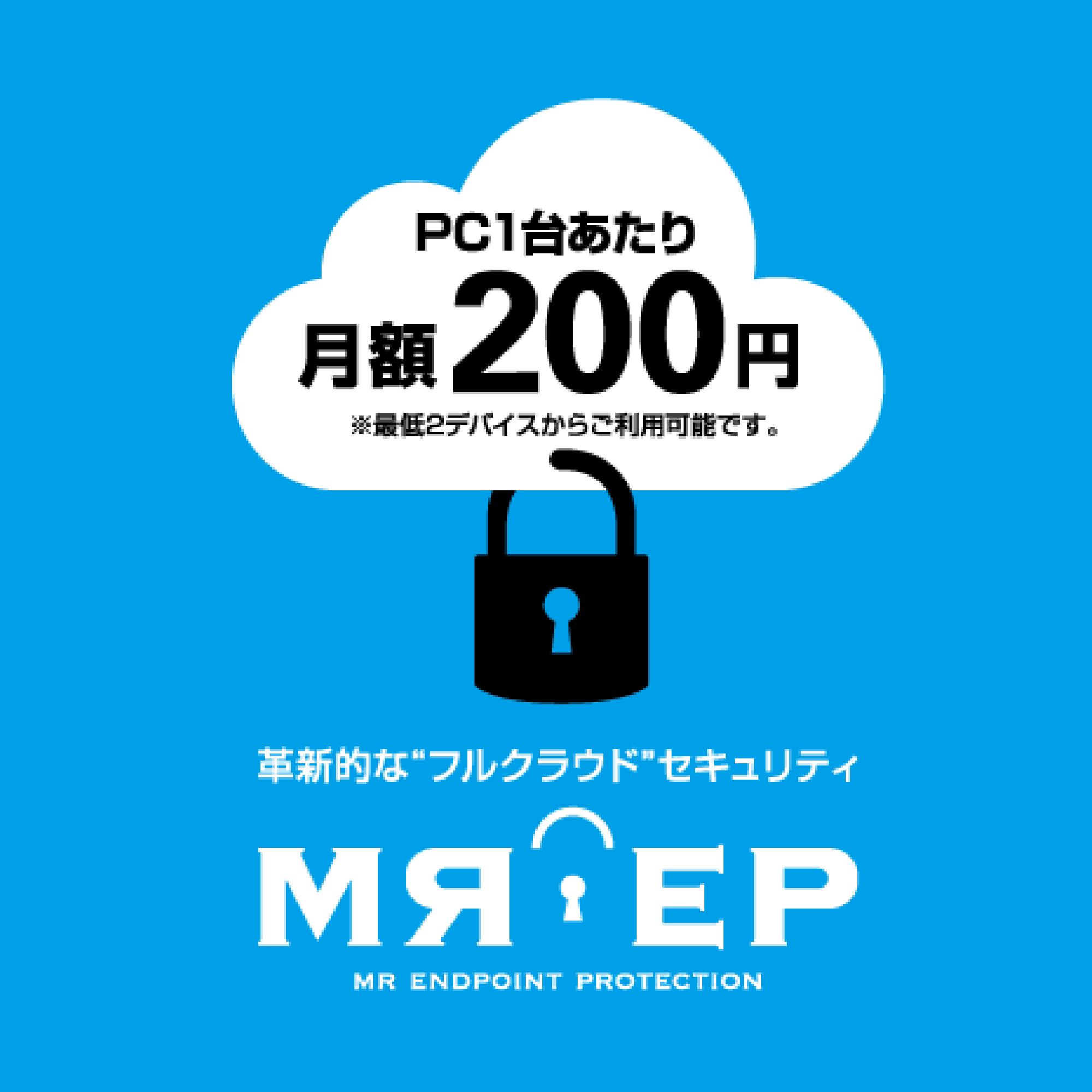 """革新的な """" フルクラウド"""" セキュリティ MR-EP"""